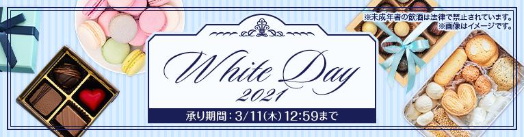 WHITE DAY 2021 承り期間:3/11(木)12:59まで