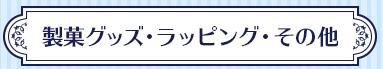 製菓グッズ・ラッピング・その他