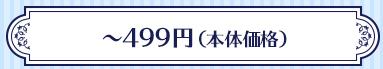 ~499円(本体価格)