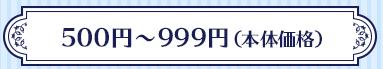 500円~999円(本体価格)