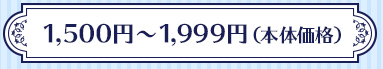 1,500円~1,999円(本体価格)