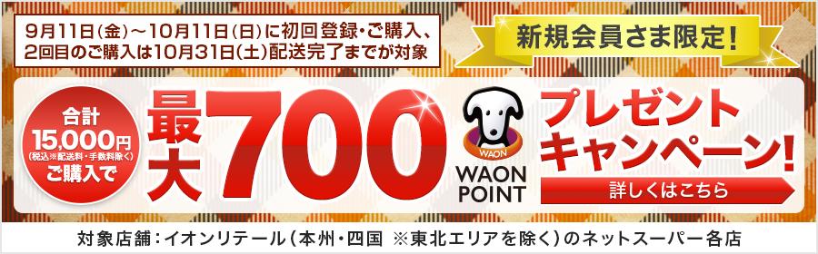 新規会員さま限定!合計15,000円ご購入で、最大700WAON POINTプレゼントキャンペーン!