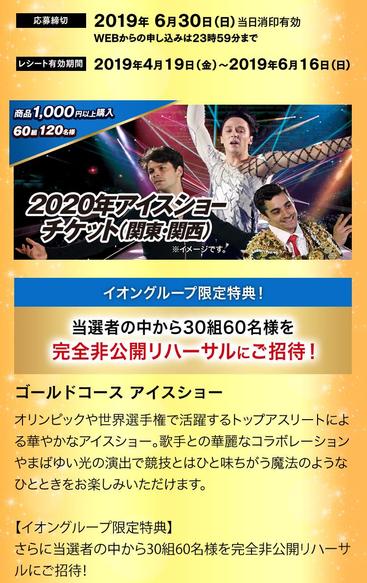 2020年アイスショーチケット(関東・関西)
