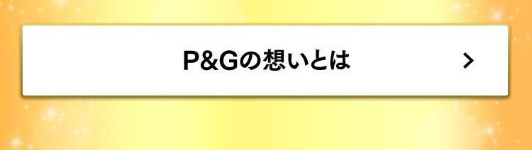 P&Gの想いとは