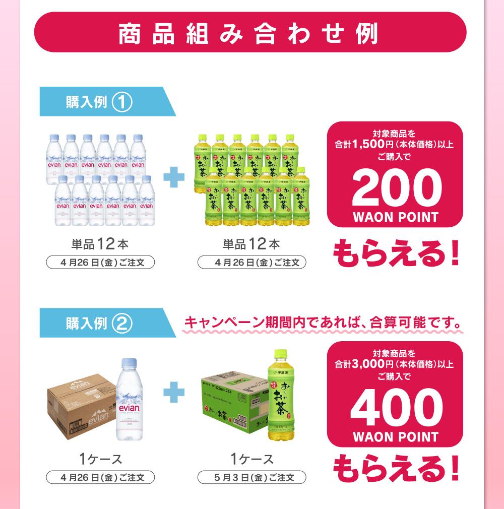 商品の組み合わせ例
