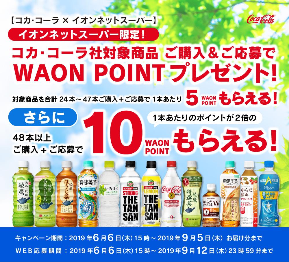 【コカ·コーラ】コカコーラ購入&応募でWAON POINTプレゼント | おうちでイオン イオンネットスーパー
