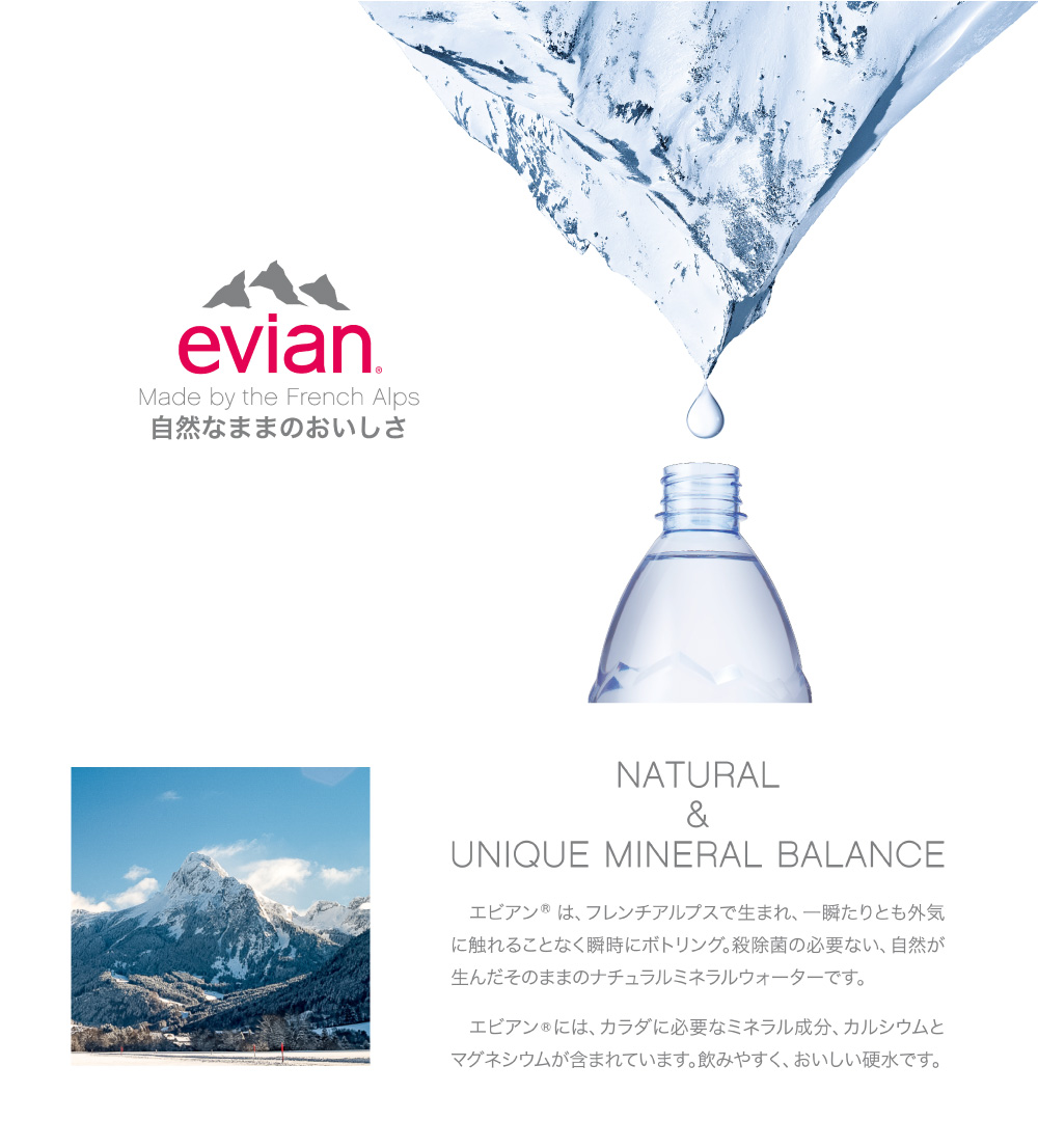 evian Made by the French Alps 自然なままのおいしさ