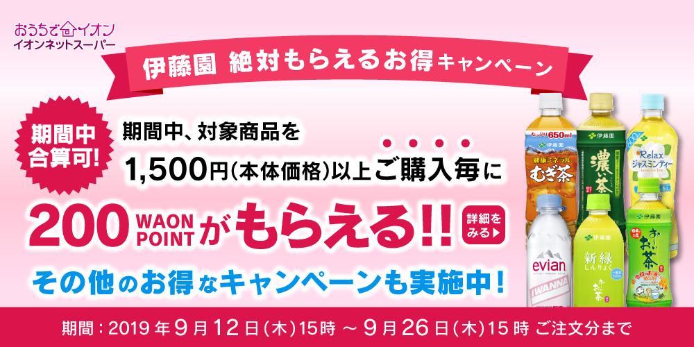 【伊藤園】絶対もらえるお得キャンペーン 期間中、1500円(本体価格)以上ご購入毎に200ポイントがもらえる