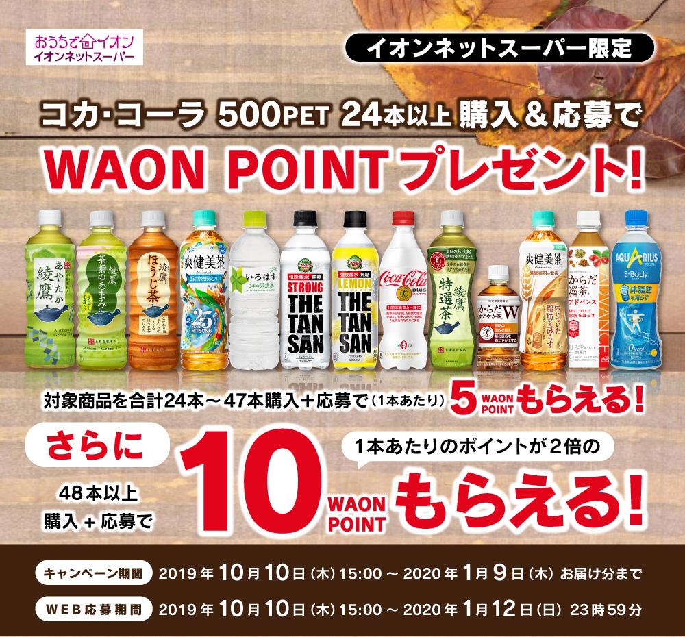 【コカ·コーラ】500PET 24本以上購入&応募でWAON POINTプレゼント | おうちでイオン イオンネットスーパー