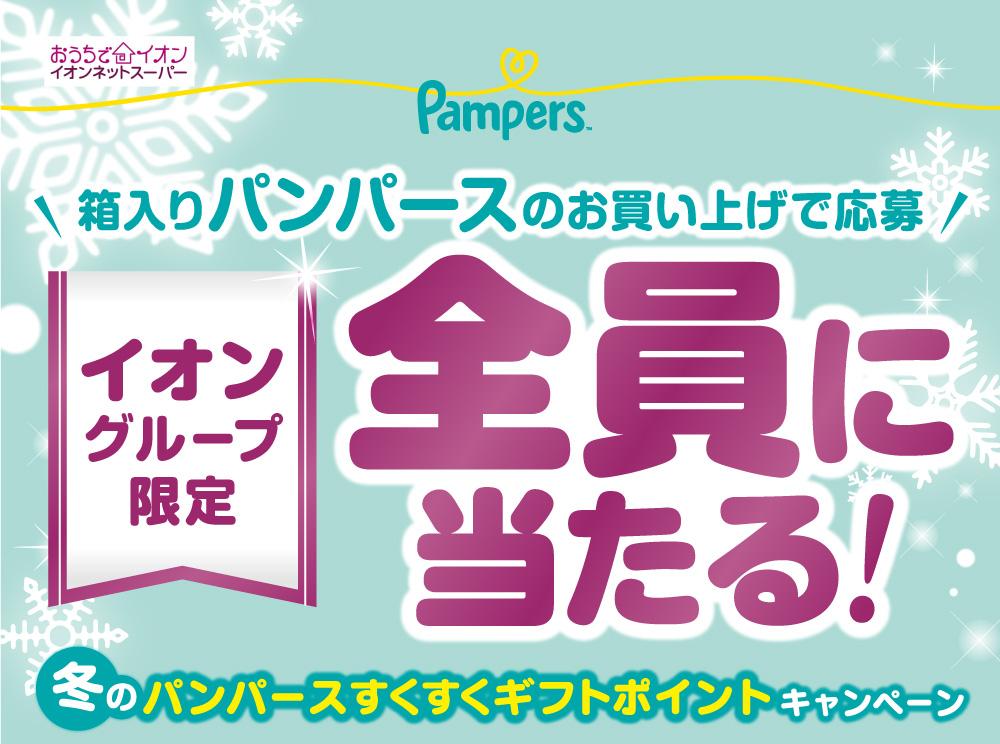 【P&G】冬のパンパースすくすくギフトポイントキャンペーン | おうちでイオン イオンネットスーパー