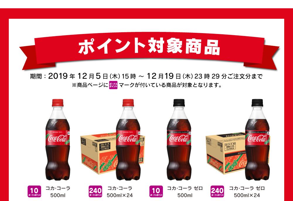 コカ·コーラ ウィンターキャンペーン 対象商品
