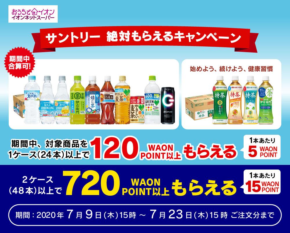 【サントリー】絶対もらえるキャンペーン   おうちでイオン イオンネットスーパー 期間中対象商品を1ケース(24本)以上で120ポイント 2ケース(48本)以上で720ポイントもらえる