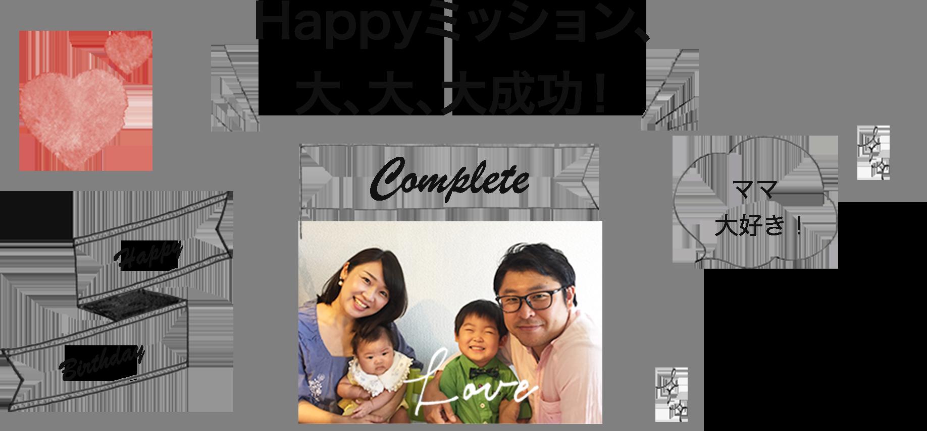 Happyミッション大、大、大成功!「ママ大好き」最後はみんな笑顔で家族写真。