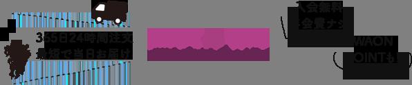 おうちでイオン イオンネットスーパーは365日24時間注文、最短で当日お届け。入会無料、年会費なし、ワオンポイントも!