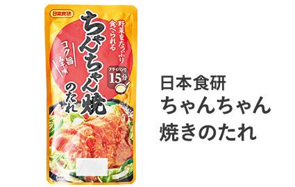 日本食研 ちゃんちゃん焼きのたれ