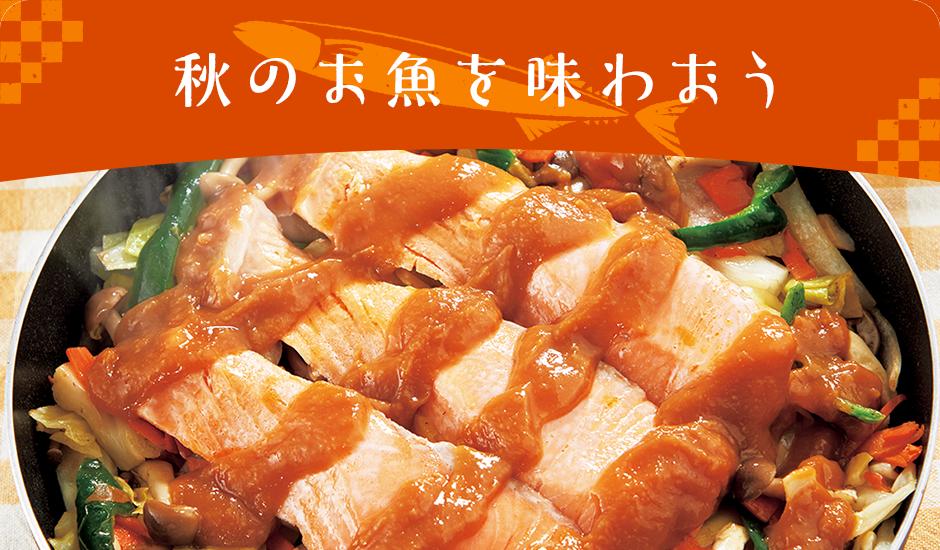 秋のお魚を味わおう