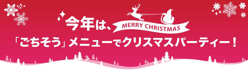 今年は「ごちそう」メニューでクリスマスパーティー!