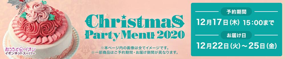 おうちでイオン イオンネットスーパー クリスマスパーティーメニュー2020 予約期間:12月17日(木)15:00まで お届け日:12月22日(火)〜25日(金)