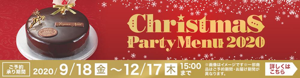 Christmas Party Menu 2020 【ご予約承り期間】9/18(金)~12/17(木)15:00まで ※画像はイメージです。 ※一部商品はご予約期間・お届け期間が異なります。 詳しくはこちら