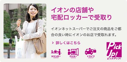 イオンの店舗や宅配ロッカーで受取り イオンネットスーパーでご注文の商品をご都合のいい時にイオンのお店で受取れます。 詳しくはこちら