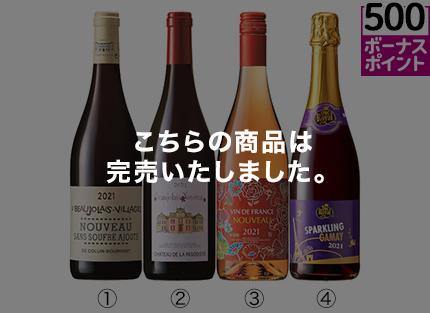 ネットスーパー限定 金賞受賞 ボージョレ・オレンジヌーヴォー・ スパークリング4本セット 商品画像 こちらの商品は完売いたしました。