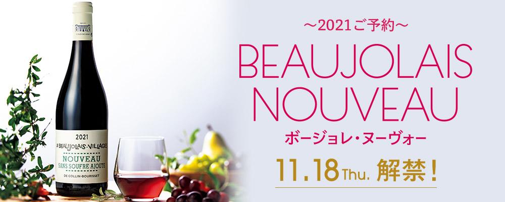 ~2021ご予約~ BEAUJOLAIS NOUVEAU ボージョレ・ヌーボー 11.18 Thu.解禁!