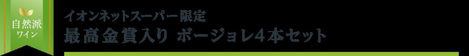 【自然派ワイン】イオンネットスーパー限定 最高金賞入り ボージョレ4本セット