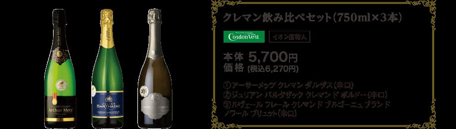 クレマン飲み比べセット(750ml×3本) 本体価格5,700円(税込6,270円)