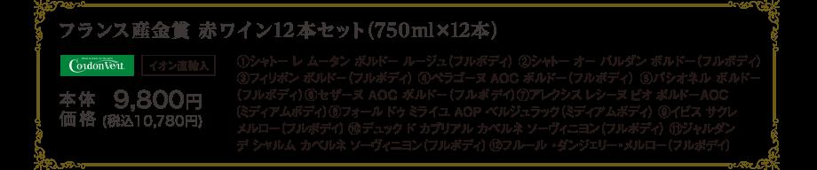 フランス産金賞 赤ワイン12本セット(750ml×12本) 本体価格9,800円(税込10,780円)