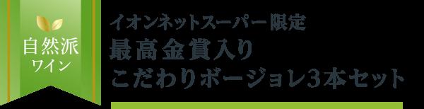 【自然派ワイン】イオンネットスーパー限定 最高金賞入り こだわりボージョレ3本セット