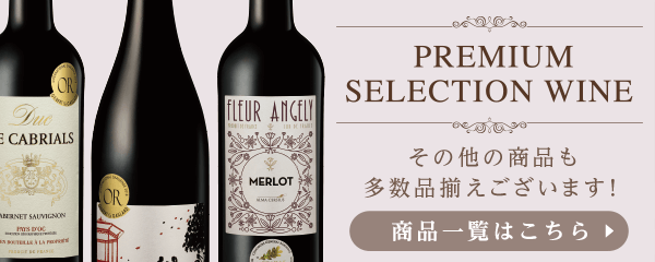 PREMIUM SELECTION WINE 商品一覧はこちら