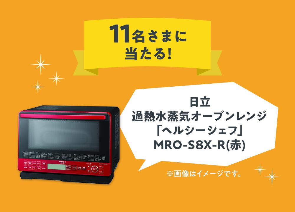 11名さまに当たる!日立 過熱水蒸気オーブンレンジ「ヘルシーシェフ」MRO-S8X-R(赤) ※画像はイメージです。