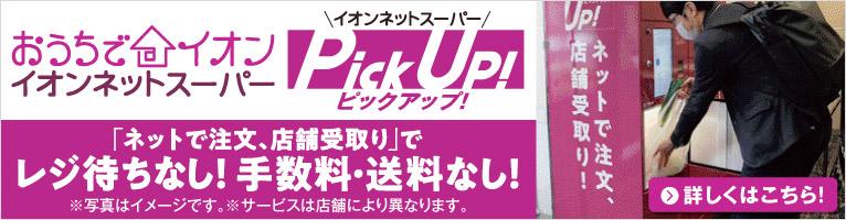 おうちでイオン イオンネットスーパー ピックアップ 「ネットで注文、店舗受取り」でレジ待ちなし!手数料・送料なし!
