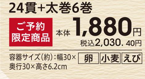 24貫+太巻6巻 ご予約限定商品 本体1,880円 税込2,030.40円