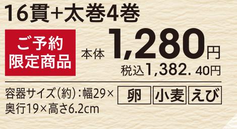 16貫+太巻4巻 ご予約限定商品 本体1,280円 税込1,382.40円