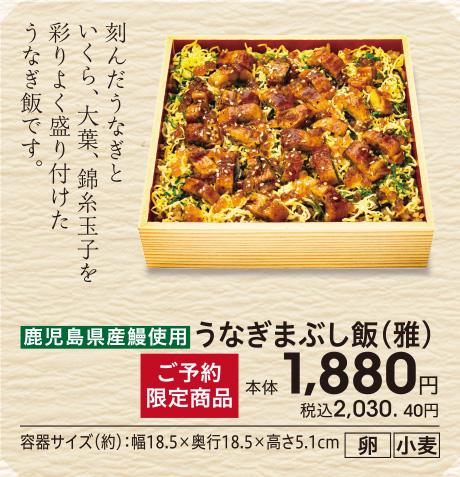 鹿児島県産鰻使用 うなぎまぶし飯(雅) ご予約限定商品 本体1,880円 税込2,030.40円
