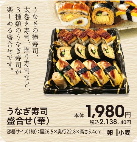 うなぎ寿司盛合せ(華) 本体1,980円 税込2,138.40円