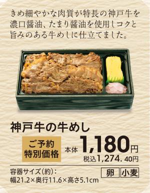 神戸牛の牛めし ご予約特別価格 本体1,180円 税込1,274.40円