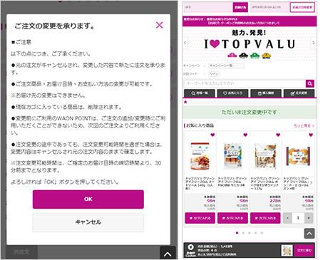 【OK】ボタンを押すと、元の注文商品がカゴに戻り、店舗トップページへ移動します。