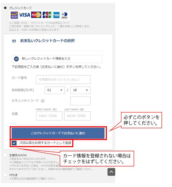 必ずこのボタンを押してください。カード情報を登録されない場合はチェックをはずしてください。