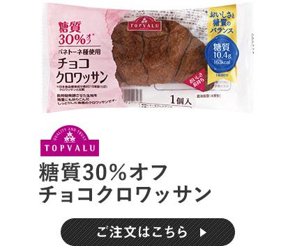 TOPVALU 糖質30%オフ チョコクロワッサン