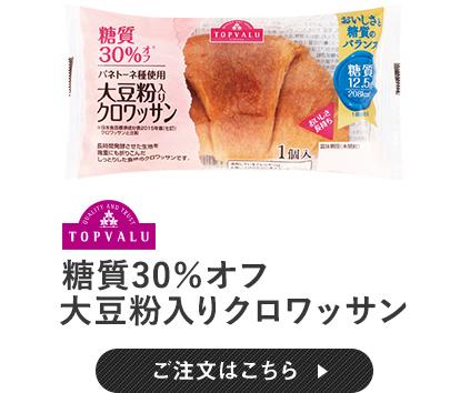 TOPVALU 糖質30%オフ 大豆粉入りクロワッサン