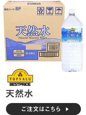 TOPVALU BESTPRICE 天然水