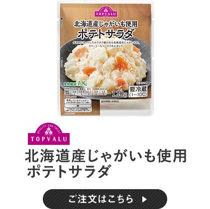 TOPVALU 北海道産じゃがいも使用 ポテトサラダ