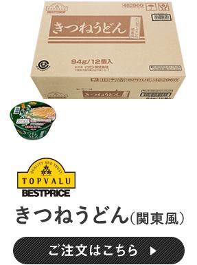 TOPVALU BESTPRICE きつねうどん(関東風)