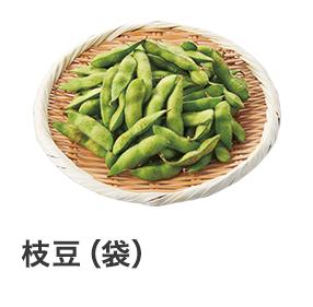 枝豆(袋)