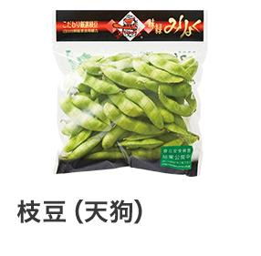 枝豆(天狗)