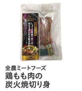 全農ミートフーズ 鶏もも肉の炭火焼き切り身