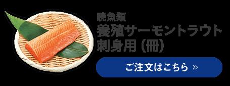 暁魚類 養殖サーモントラウト刺身用(冊) ご注文はこちら