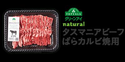 TOPVALUグリーンアイnatural タスマニアビーフばらカルビ焼用